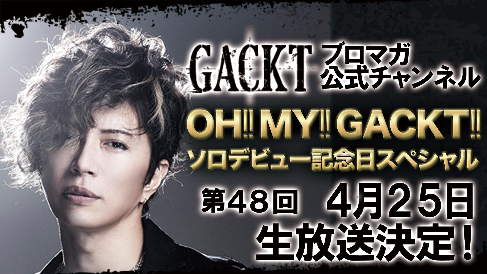 第48回「OH!! MY!! GACKT!!」ソロデビュー記念日スペシャル放送日決定 ...
