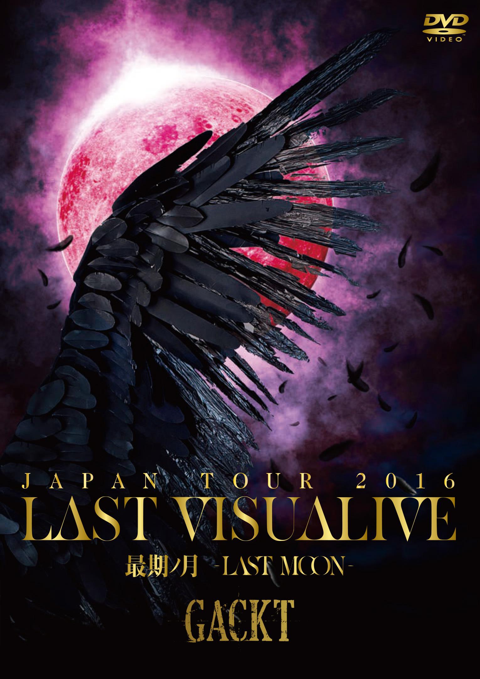 Gackt_japan_tuor_2016_last_visualive_%e6%9c%80%e6%9c%9f%e3%83%8e%e6%9c%88_-last_moon-__%e9%80%9a%e5%b8%b8%e7%9b%a4___dvd_