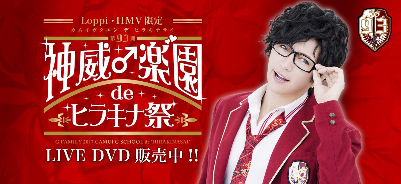 神威♂楽園 LIVE DVD