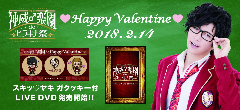 「限定300個!スキッ♥ヤキ ガクッキー付 DVD」発売開始!