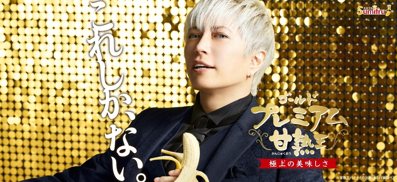 最高級バナナ「甘熟王ゴールドプレミアム」