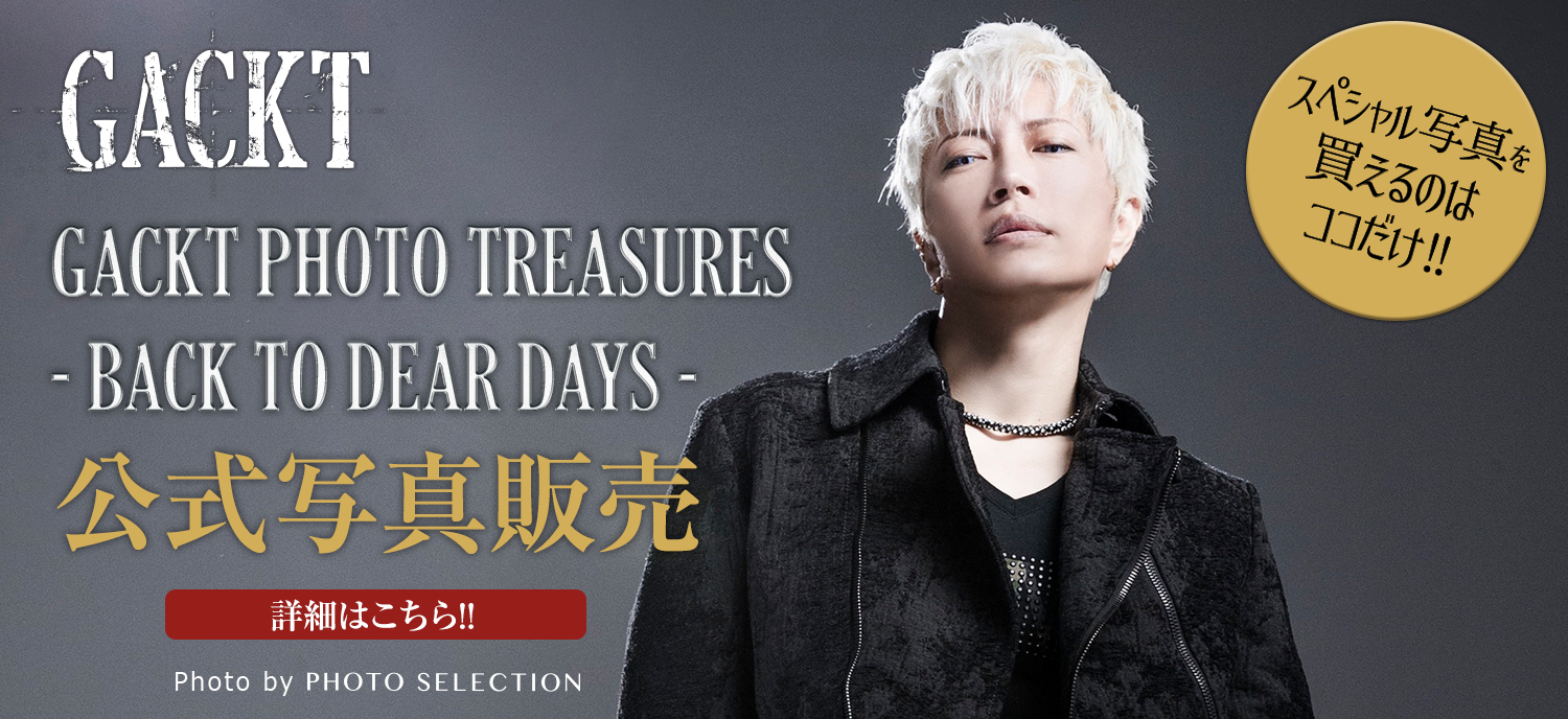 「GACKT PHOTO TREASURES - BACK TO DEAR DAYS -」