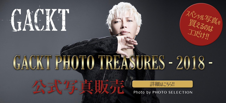 「GACKT PHOTO TREASURES - 2018 -」オフィシャル写真販売 第二弾