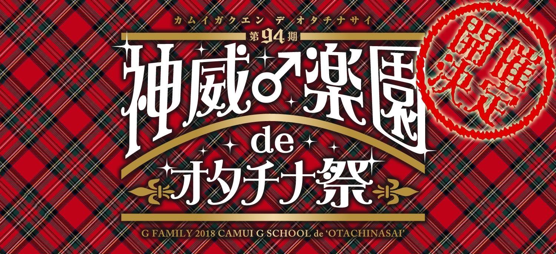 第94期 神威♂楽園 de オタチナ祭