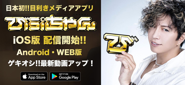 びぷちゃん Ver.4