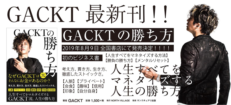 GACKTの勝ち方