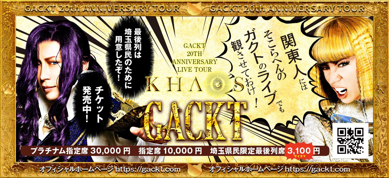 GACKT 20th ANNIVERSARY LIVE TOUR 2020 KHAOS