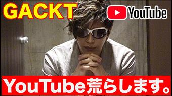がくちゃん GACKT official YouTube