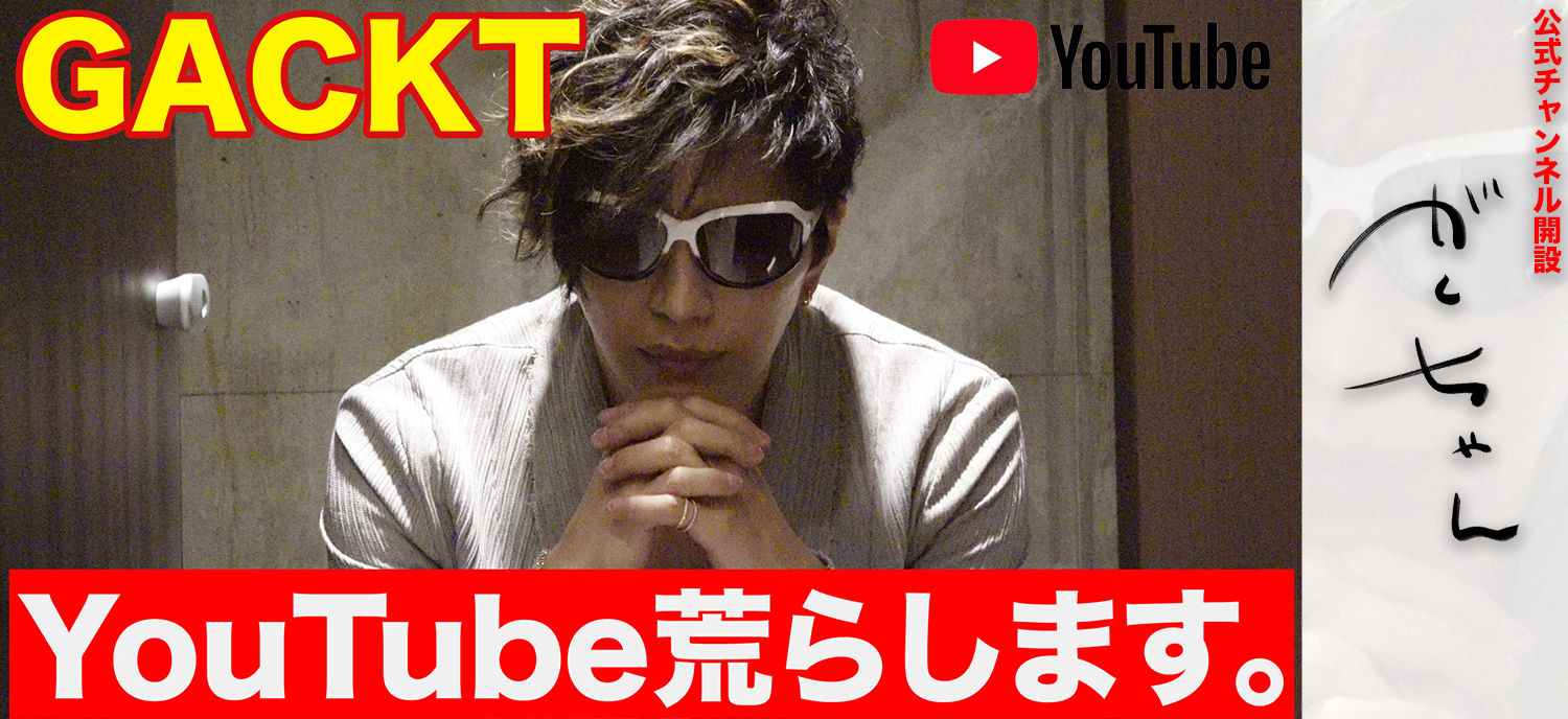 がくちゃん GACKT official YouTube