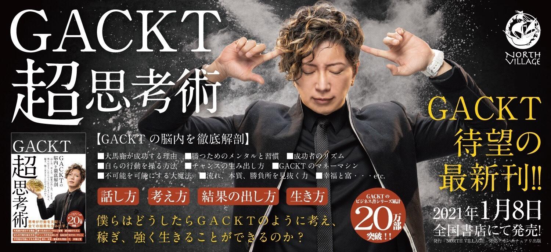 待望の最新刊『GACKT超思考術』が本日1月8日発売!