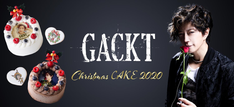 GACKT Christmas CAKE 2020 販売決定!