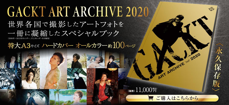 『GACKT ART ARCHIVE 2020』大好評販売中!