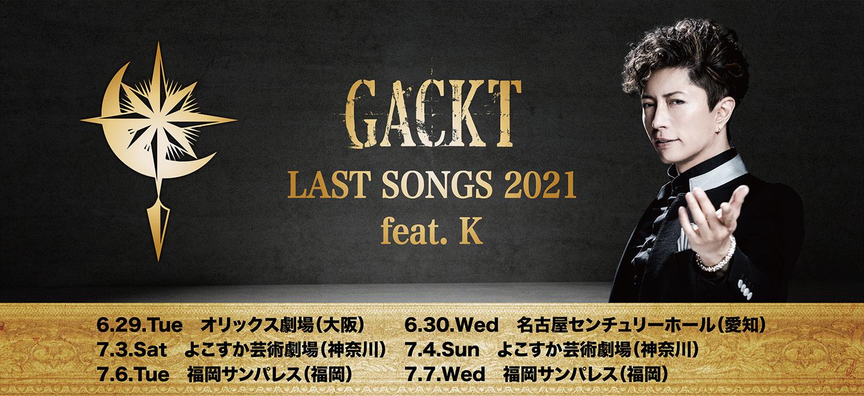 待望のコンサート・ツアー「GACKT LAST SONGS 2021 feat. K」決定!!