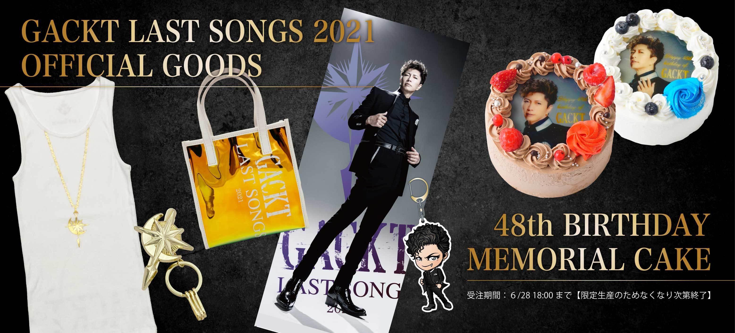 「GACKT LAST SONGS 2021 feat. K」オフィシャルグッズ GACKT 48th Birthday MEMORIAL CAKE  同時発売開始のお知らせ