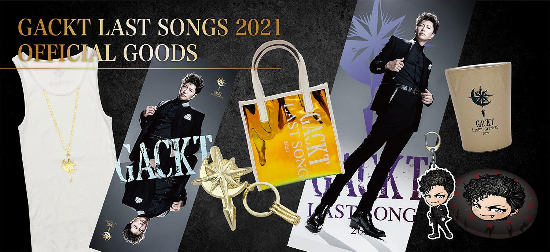 「GACKT LAST SONGS 2021 feat. K」オフィシャルグッズ