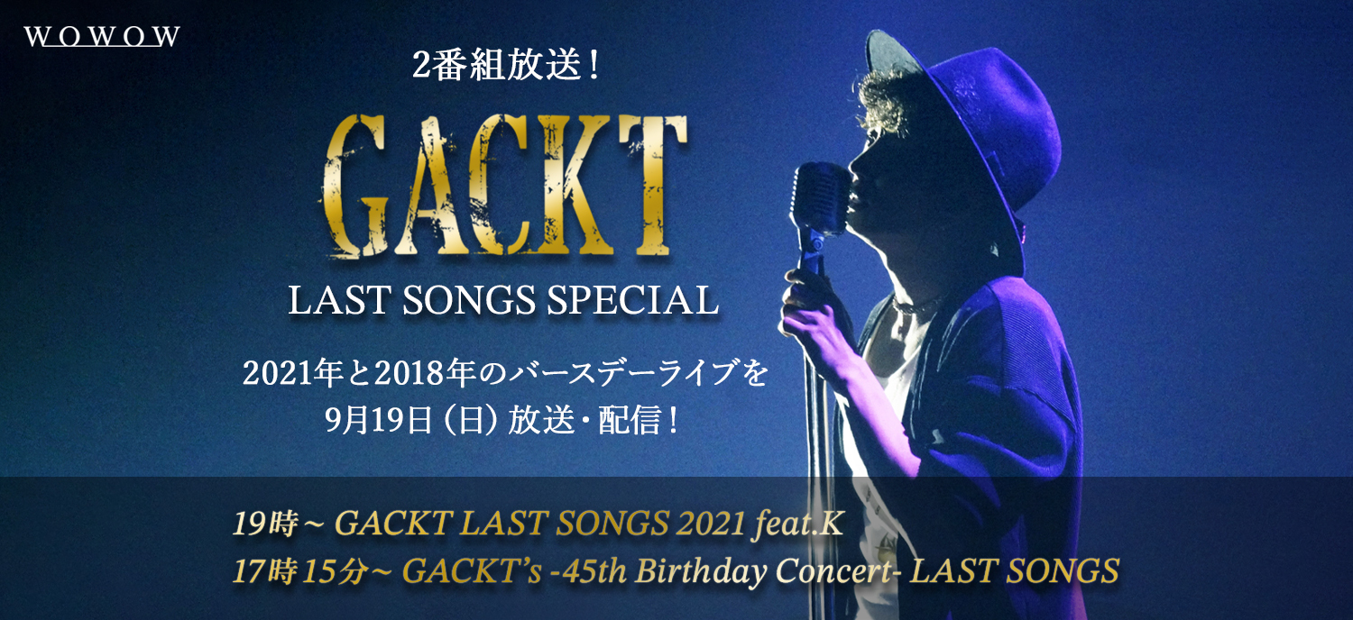 GACKT LAST SONGS SPECIAL