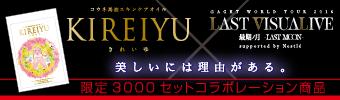 Banner_kireiyu