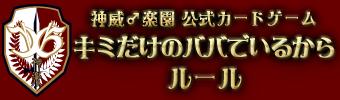 Kimibaba_banner